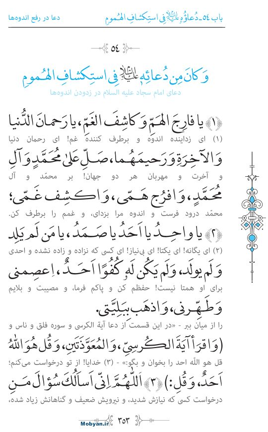 صحیفه سجادیه مرکز طبع و نشر قرآن کریم صفحه 353