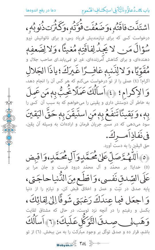 صحیفه سجادیه مرکز طبع و نشر قرآن کریم صفحه 354