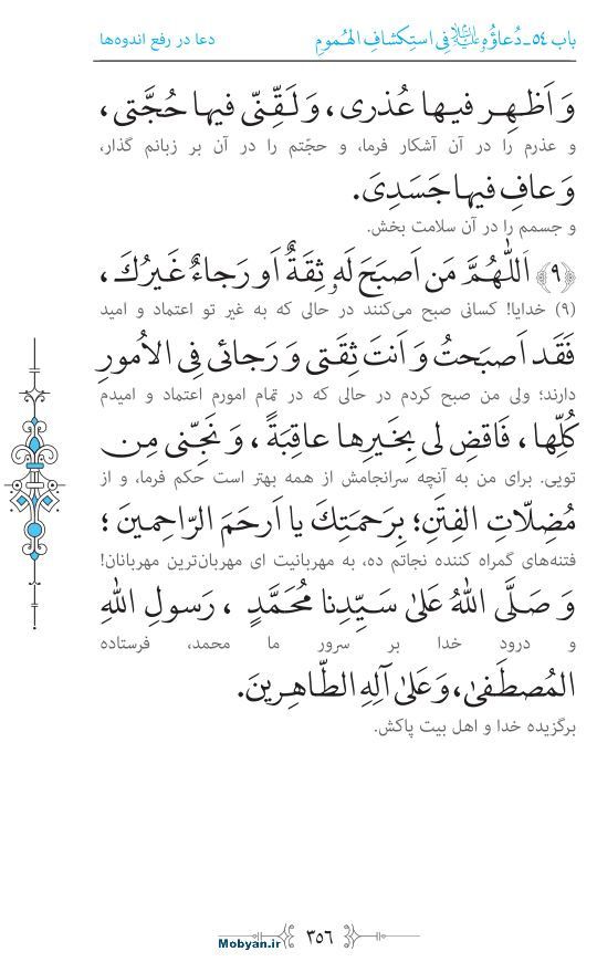 صحیفه سجادیه مرکز طبع و نشر قرآن کریم صفحه 356