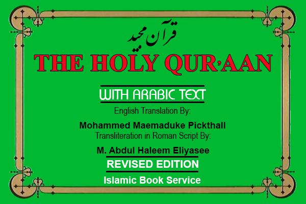 قرآن با ترجمه لاتين از پيکتال