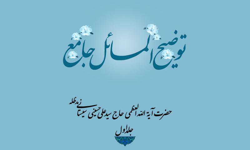 رساله جامع آيت الله العظمي سيستاني