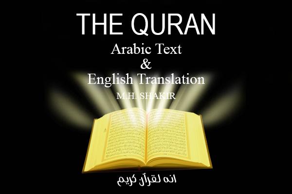 قرآن با ترجمه لاتين از شاکر