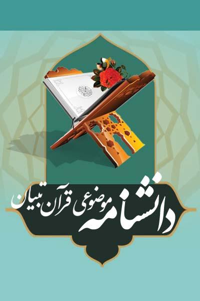 دانشنامه موضوعي قرآن تبيان