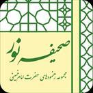 صحيفه نور امام خميني ره