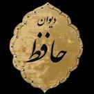 ديوان حافظ تبيان