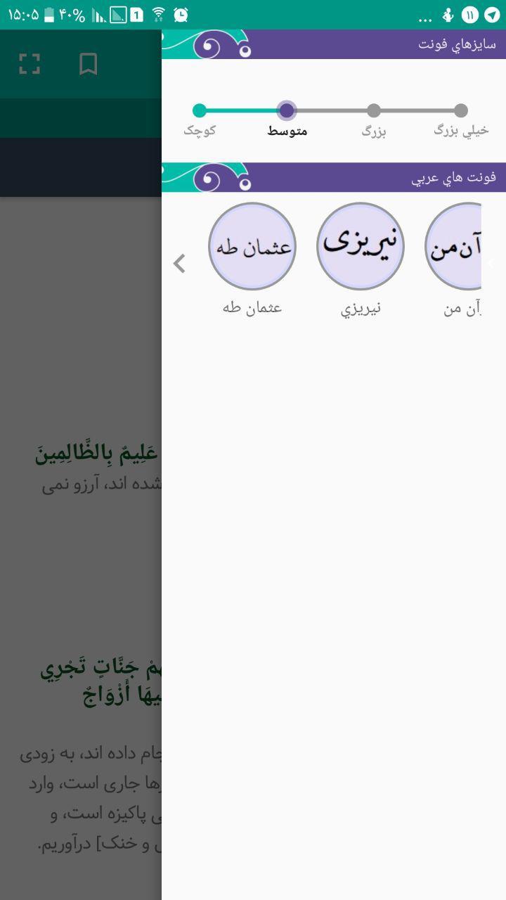 محتوای نرم افزار «متون» : واژه نامه قرآن کريم - تصویر منوی داخل