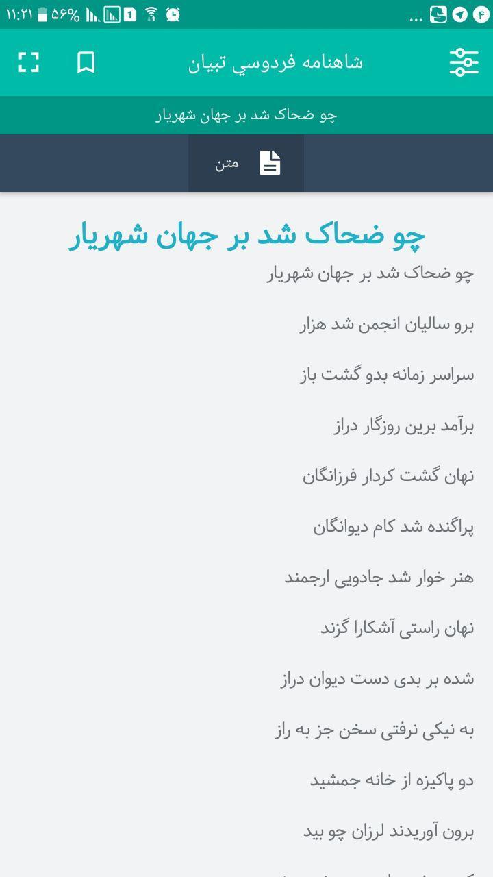 محتوای نرم افزار «متون» : شاهنامه فردوسي تبيان - تصویر متن