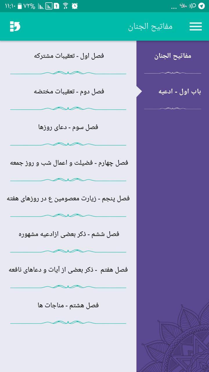 محتوای نرم افزار «متون» : مفاتيح الجنان - تصویر زیر منوها
