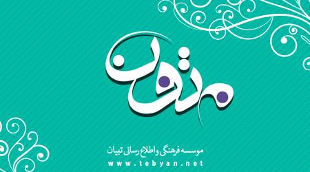 متون (قرآن،مفاتیح و...) تبیان