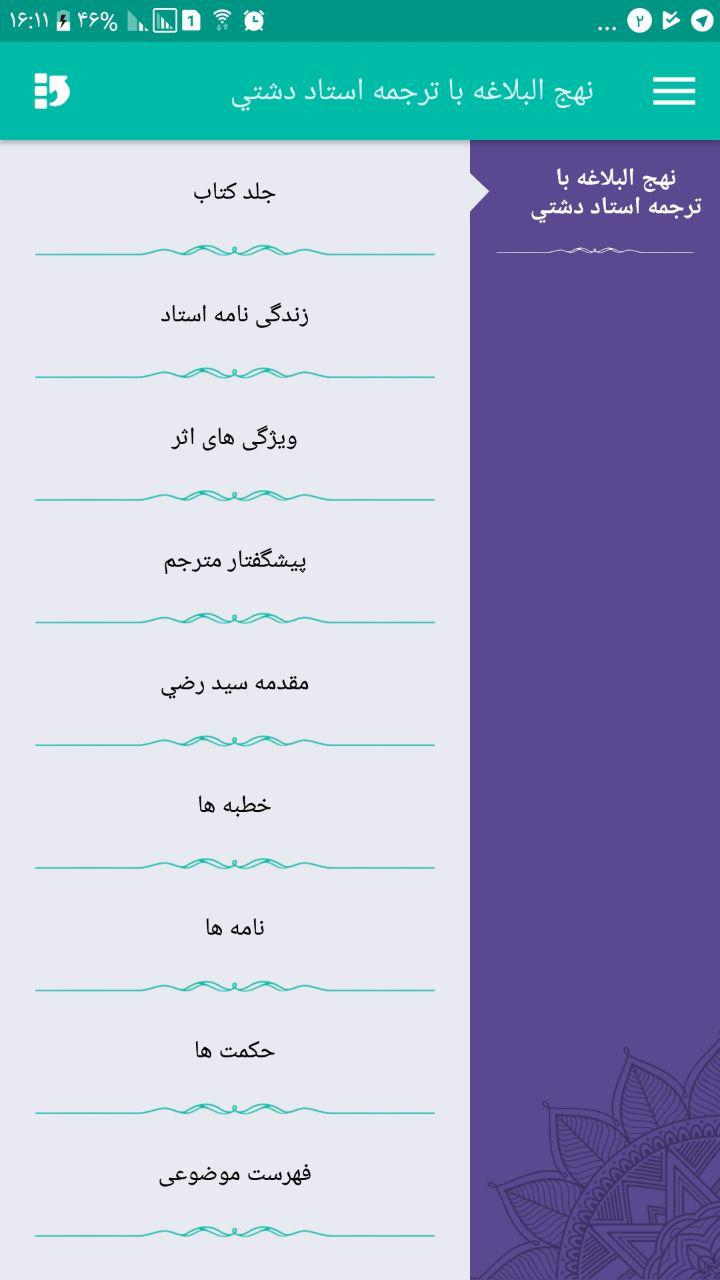محتوای نرم افزار «متون» : نهج البلاغه با ترجمه استاد دشتي - تصویر منو