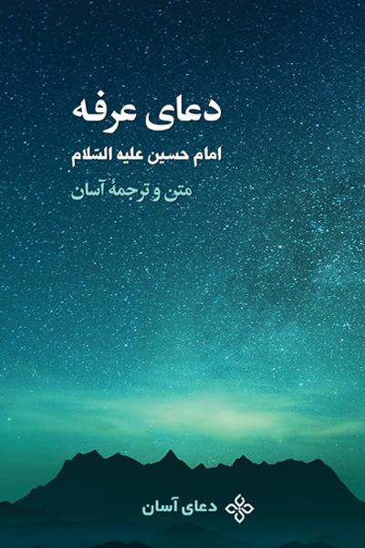 محتوای نرم افزار «متون» : دعای عرفه امام حسین ع با ترجمه آسان - تصویر اصلی