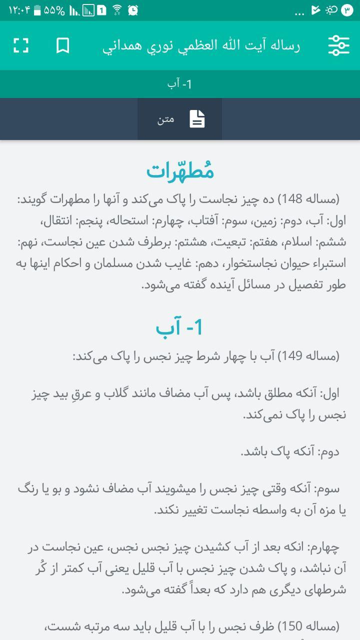 محتوای نرم افزار «متون» : رساله آيت الله العظمي نوري همداني - تصویر متن