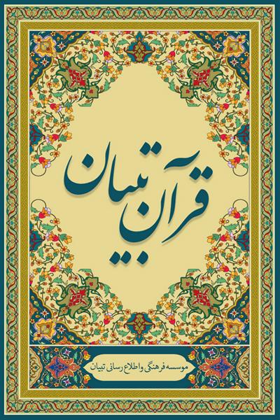 محتوای نرم افزار «متون» : قرآن با صوت و تصوير و ترجمه استاد بهرام پور - تصویر اصلی