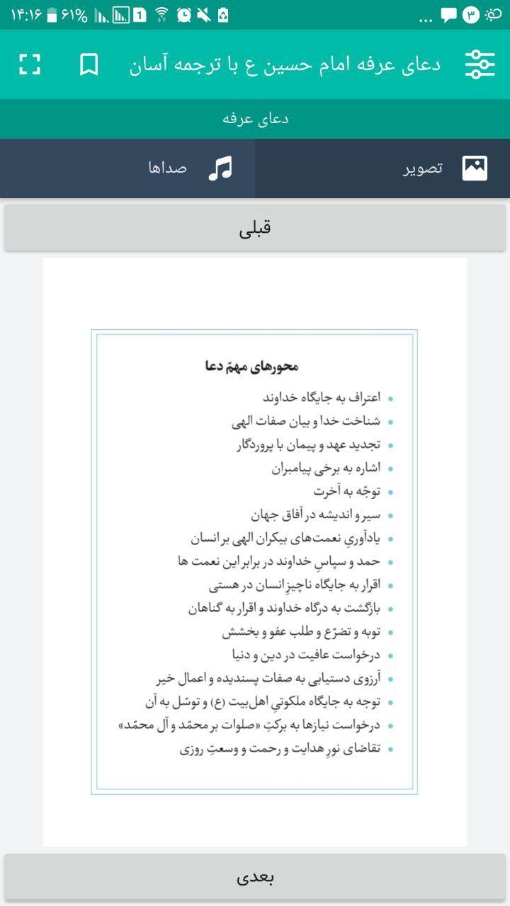 محتوای نرم افزار «متون» : دعای عرفه امام حسین ع با ترجمه آسان - تصویر زیر منوها