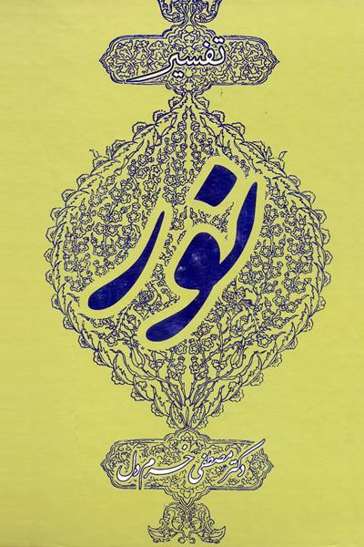 محتوای نرم افزار «متون» : ترجمه و تفسير نور قرآن از استاد خرم دل - تصویر اصلی