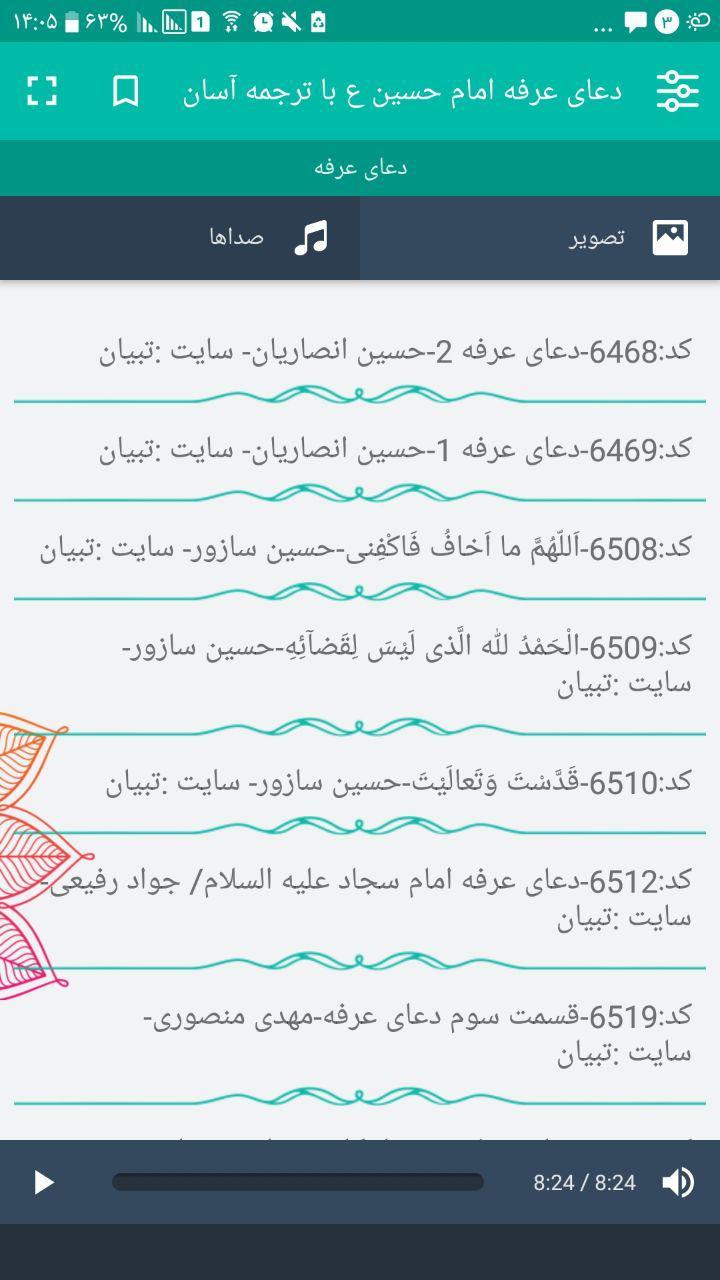 محتوای نرم افزار «متون» : دعای عرفه امام حسین ع با ترجمه آسان - تصویری از صوت ها