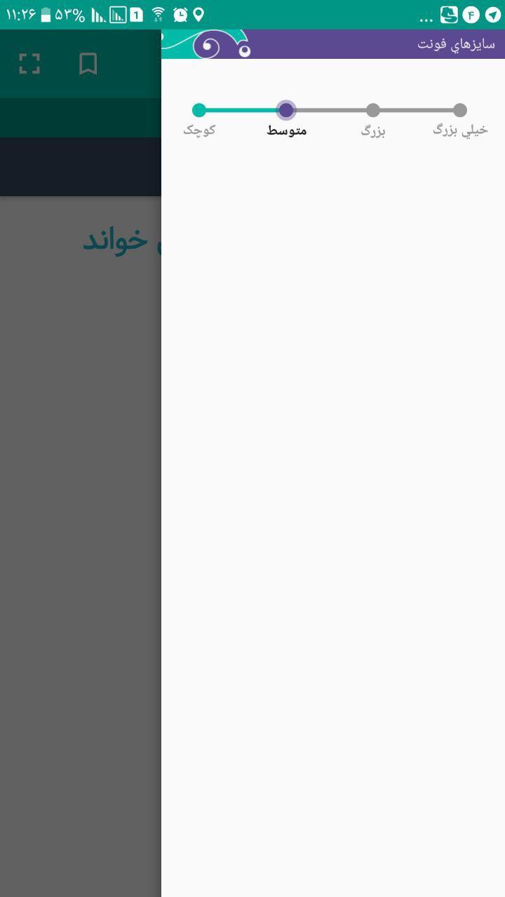 محتوای نرم افزار «متون» : شاهنامه فردوسي تبيان - تصویر منوی داخل