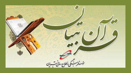 قرآن تصویری با صوت مشاری