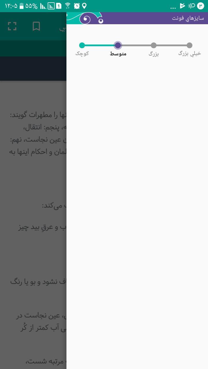 محتوای نرم افزار «متون» : رساله آيت الله العظمي نوري همداني - تصویر منوی داخل