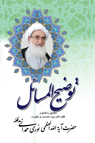 محتوای نرم افزار «متون» : رساله آيت الله العظمي نوري همداني - تصویر اصلی