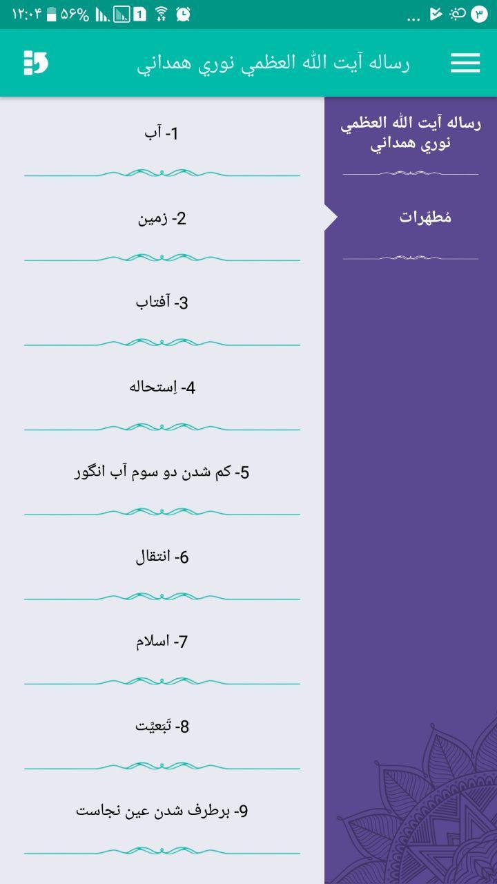 محتوای نرم افزار «متون» : رساله آيت الله العظمي نوري همداني - تصویر زیر منوها
