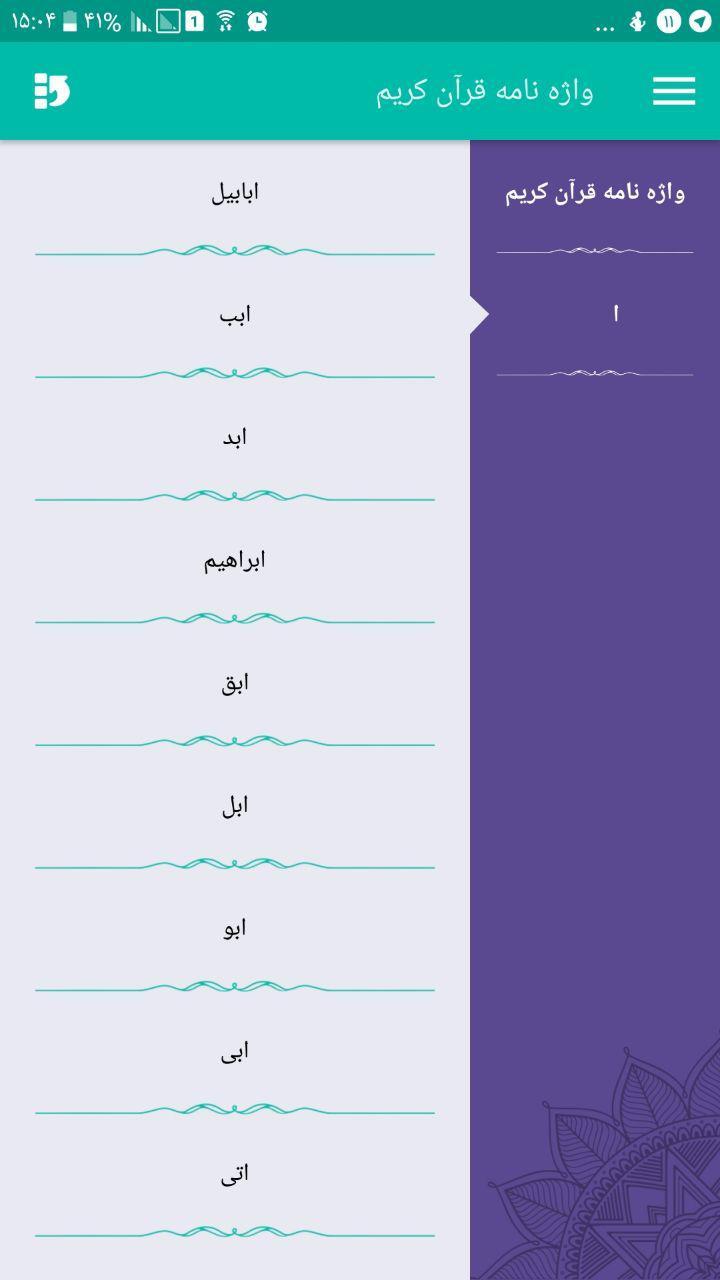 محتوای نرم افزار «متون» : واژه نامه قرآن کريم - تصویر زیر منوها