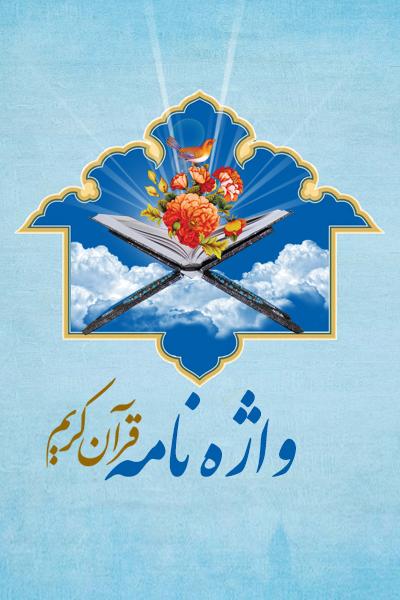 محتوای نرم افزار «متون» : واژه نامه قرآن کريم - تصویر اصلی