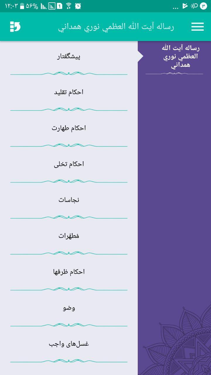 محتوای نرم افزار «متون» : رساله آيت الله العظمي نوري همداني - تصویر منو