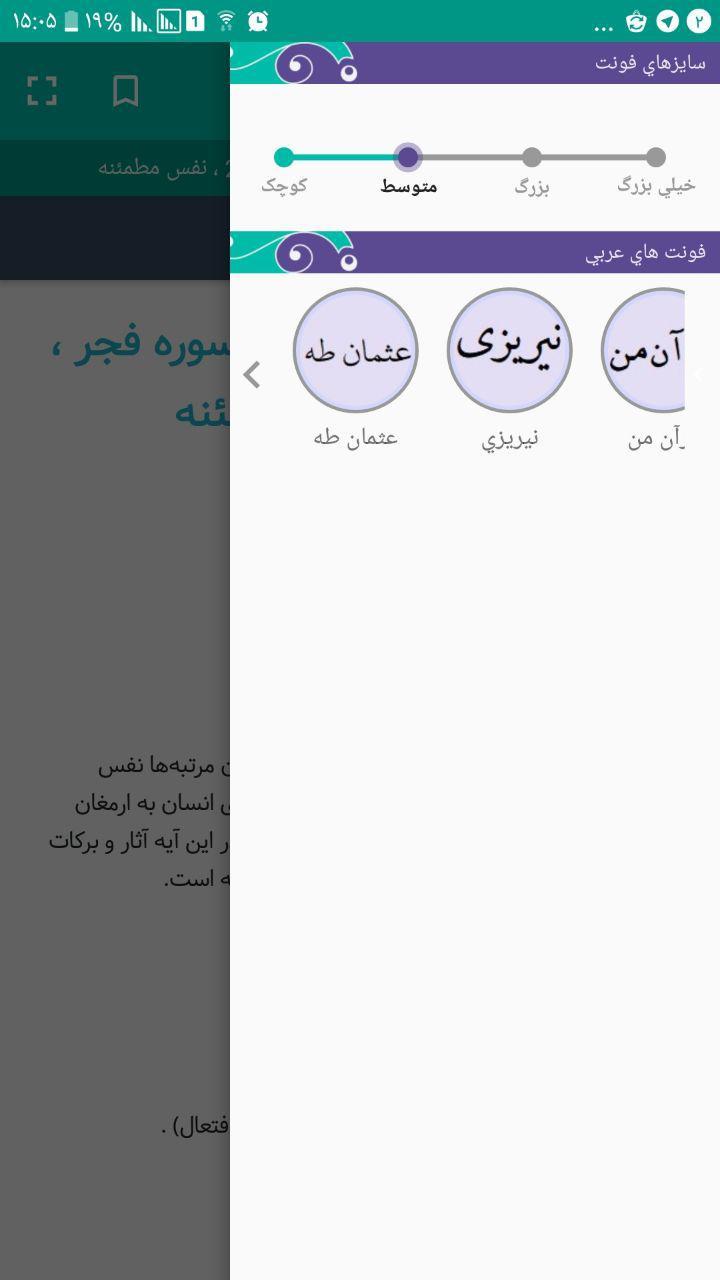 محتوای نرم افزار «متون» : تفسير همراه - تصویر منوی داخل