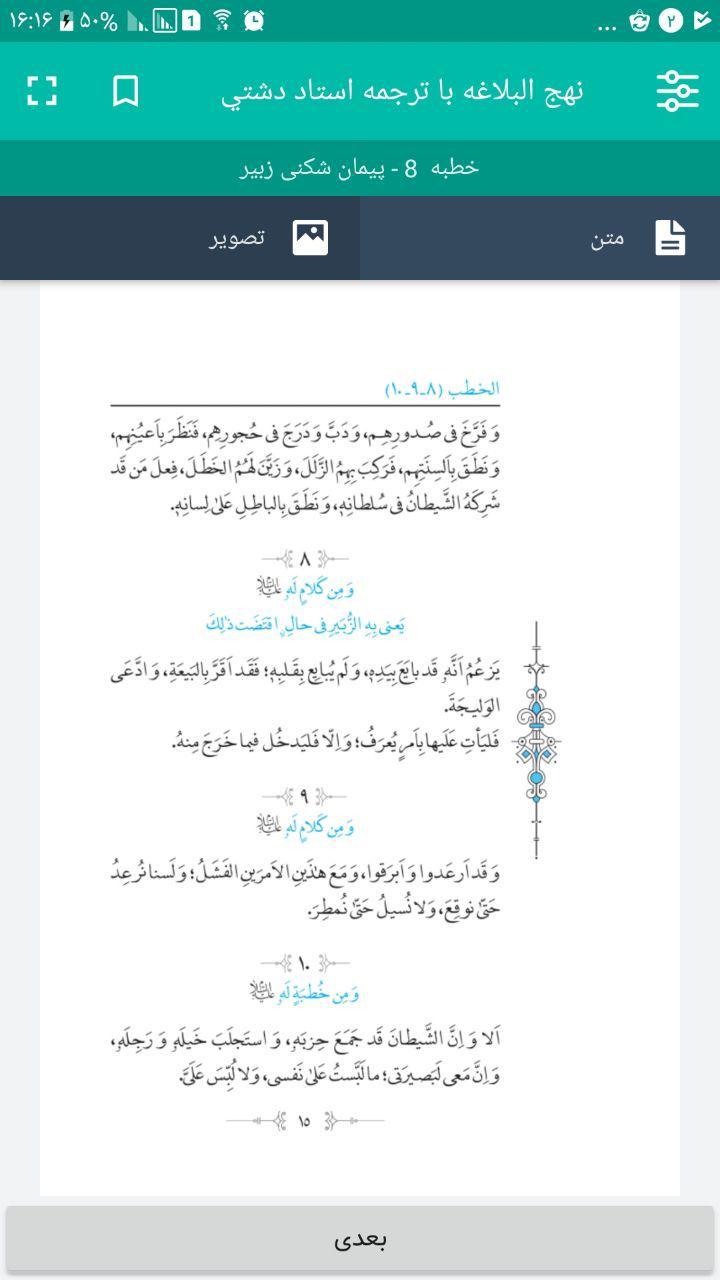 محتوای نرم افزار «متون» : نهج البلاغه با ترجمه استاد دشتي - تصویری از تصاویر
