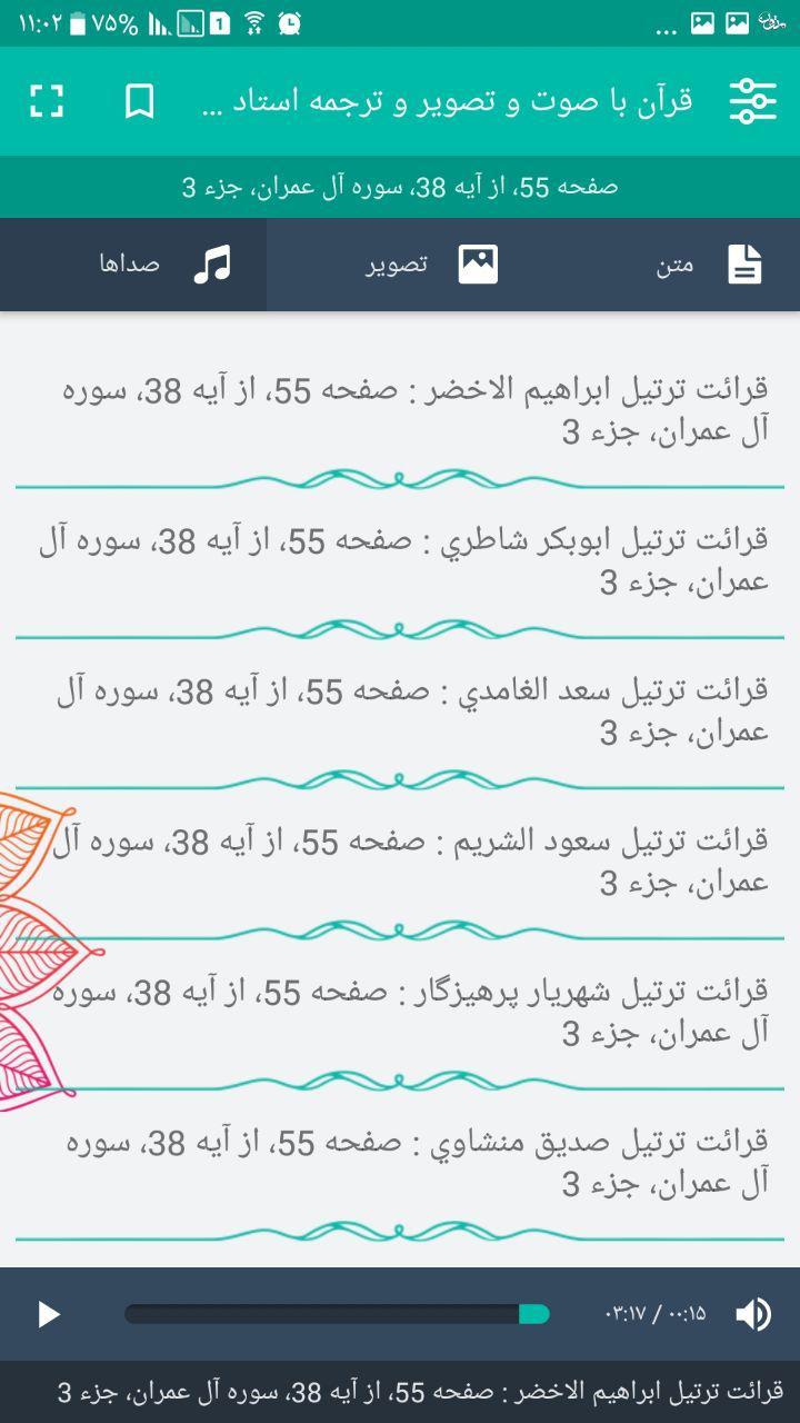 محتوای نرم افزار «متون» : قرآن با صوت و تصوير و ترجمه استاد بهرام پور - تصویری از صوت ها